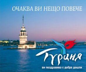 Истанбул и Одрин от В. Търново